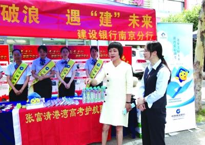 南京建行暖心助力高考